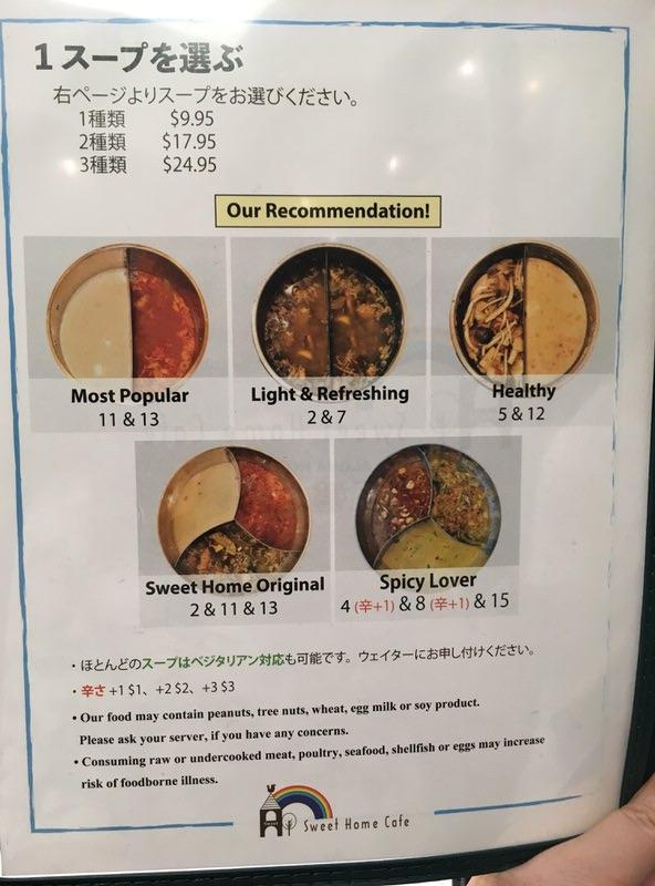 スイートホームカフェのメニュー 1.スープを選ぶ