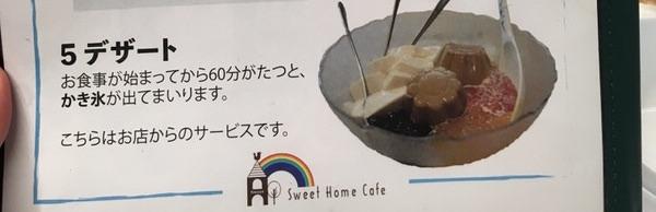 スイートホームカフェのメニュー 5. デザート