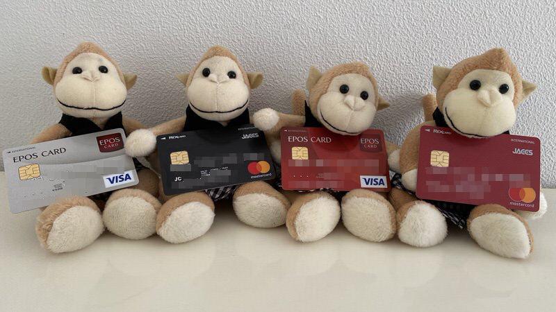 私達のREX CARDとエポスカード