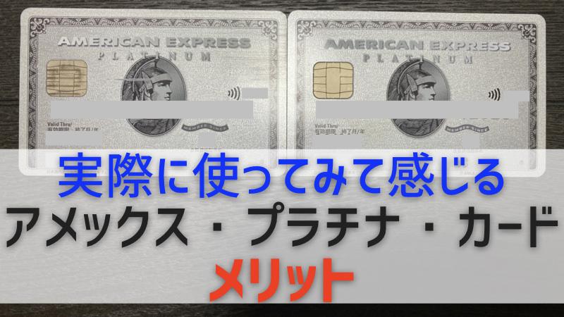 実際に使ってみてわかったアメックス・プラチナ・カードが旅行&グルメ好きのメインカードに最適な理由