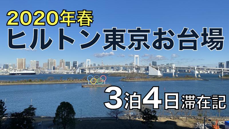 ヒルトン東京お台場 3泊4日滞在記 2020年春