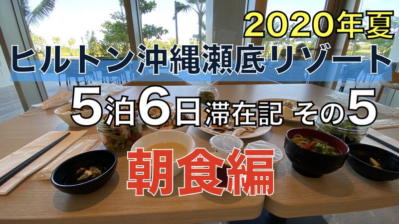 ヒルトン沖縄瀬底リゾート 5泊6日滞在記 2020年夏 その8 〜最寄りスーパー編〜
