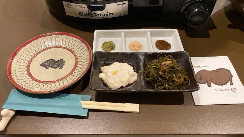 前菜と薬味