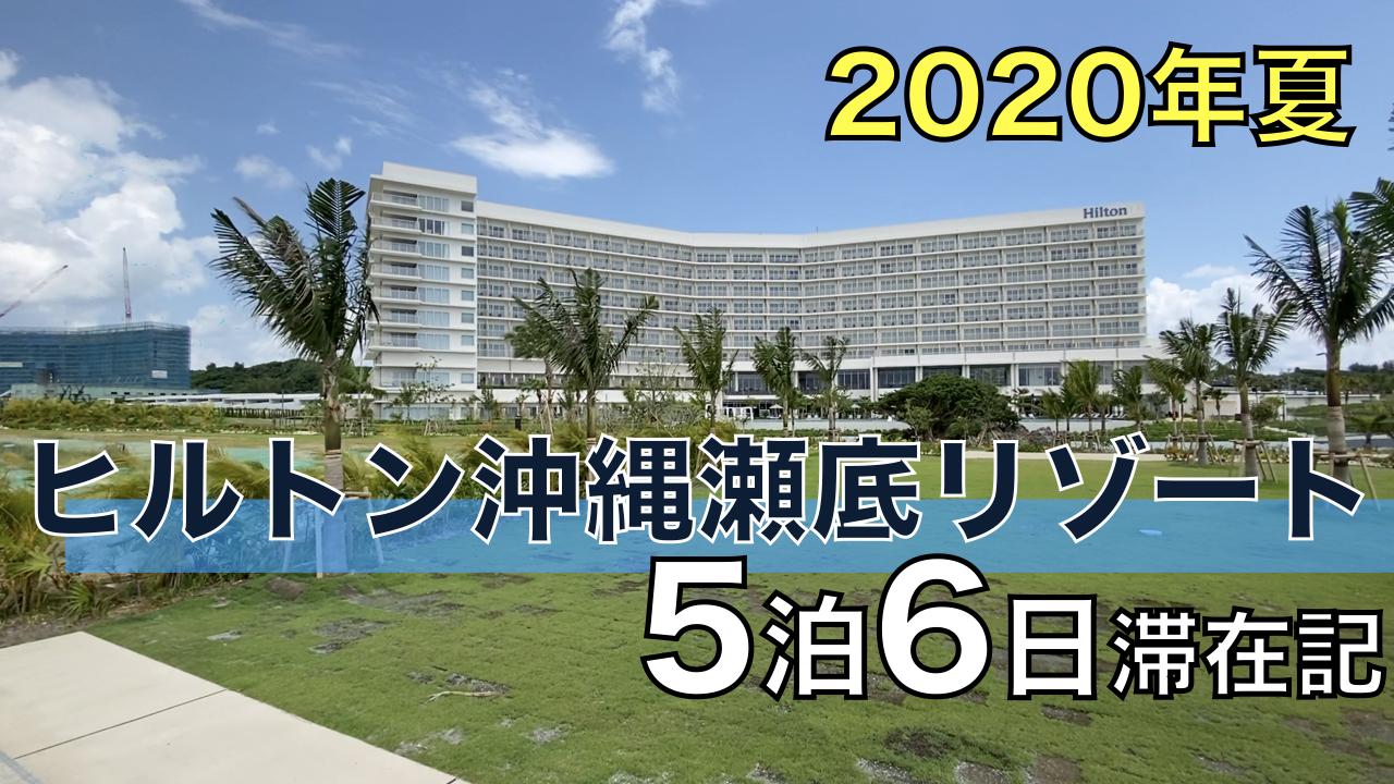 ヒルトン沖縄瀬底リゾート 5泊6日滞在記 2020年夏